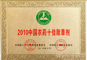2010中国农药十佳除草剂
