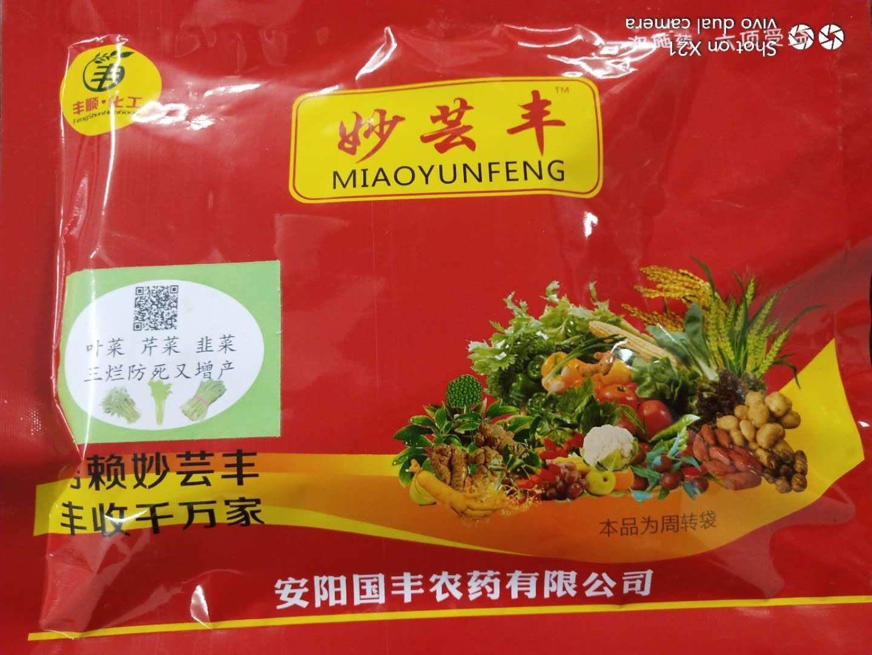 妙芸丰-叶菜、芹菜、韭菜增产