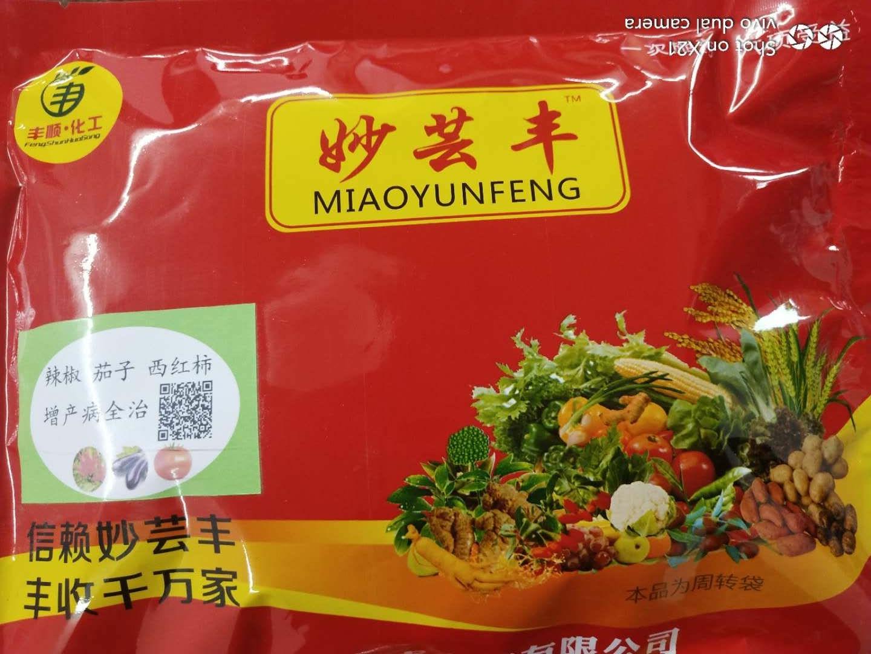 妙芸丰-辣椒、茄子西红柿增产