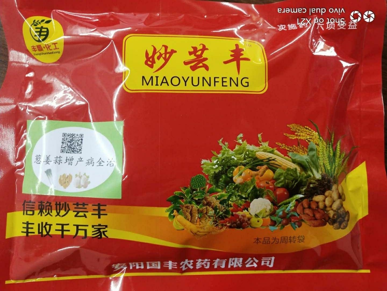 妙芸丰-葱姜蒜增产