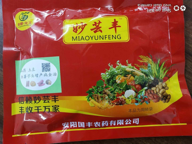妙芸丰-山药、土豆、红薯、芋头增产
